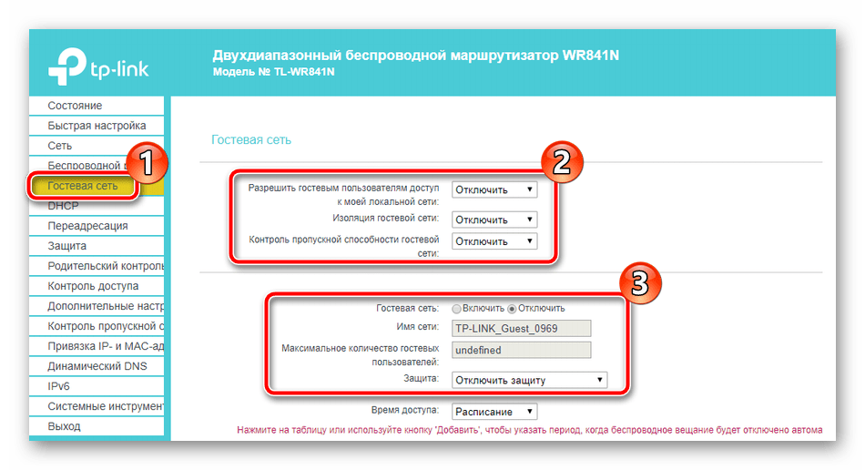 Перейти к настройкам гостевой сети роутера TP-Link TL-WR841N
