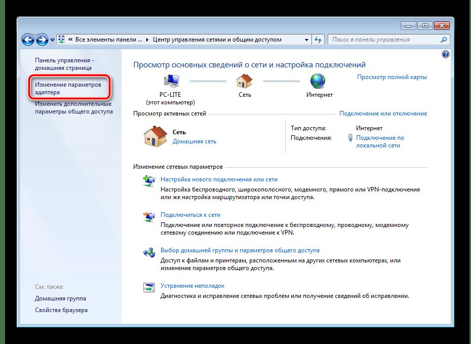 Перейти к настройкам параметров адаптера Windows 7