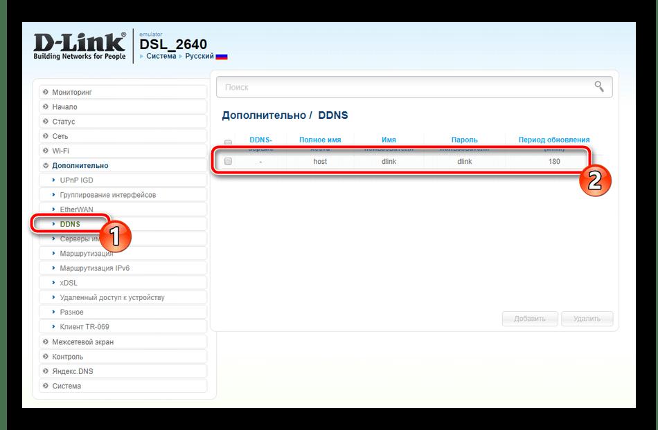 Перейти к настройке динамического DNS на роутере D-Link DSL-2640U