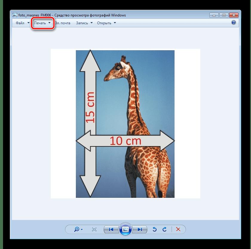 Перейти к печати в Windows 7