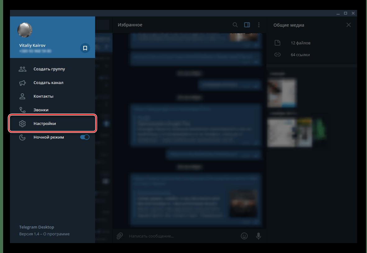 Перейти к разделу настроек приложения Telegram для Windows
