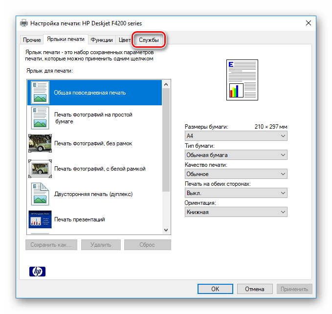 Перейти к службам принтера HP