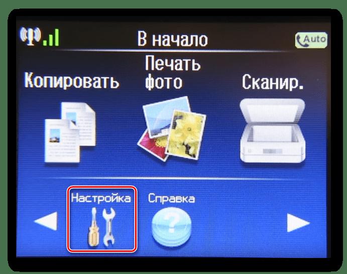 Очистка головки принтера HP