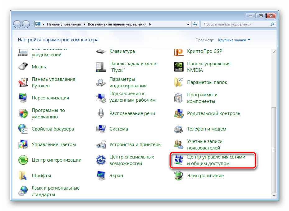 Перейти в центр управления сетями и общим доступом в Windows 7