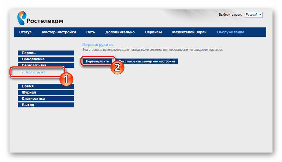 Перезагрузить роутер компании Ростелеком через веб-интерфейс