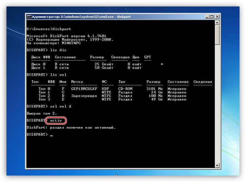 Перевод раздела жесткого диска в активный из программы установки Windows 7