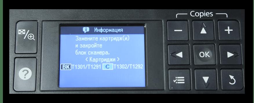Подтвердить сброс краски на дисплее принтера