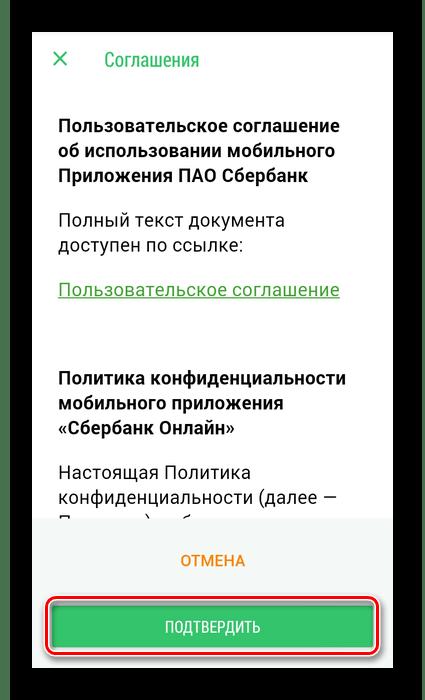 Подтвердить соглашение в приложении Сбербанк Онлайн