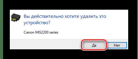 Подтвердить удаление в Windows 10