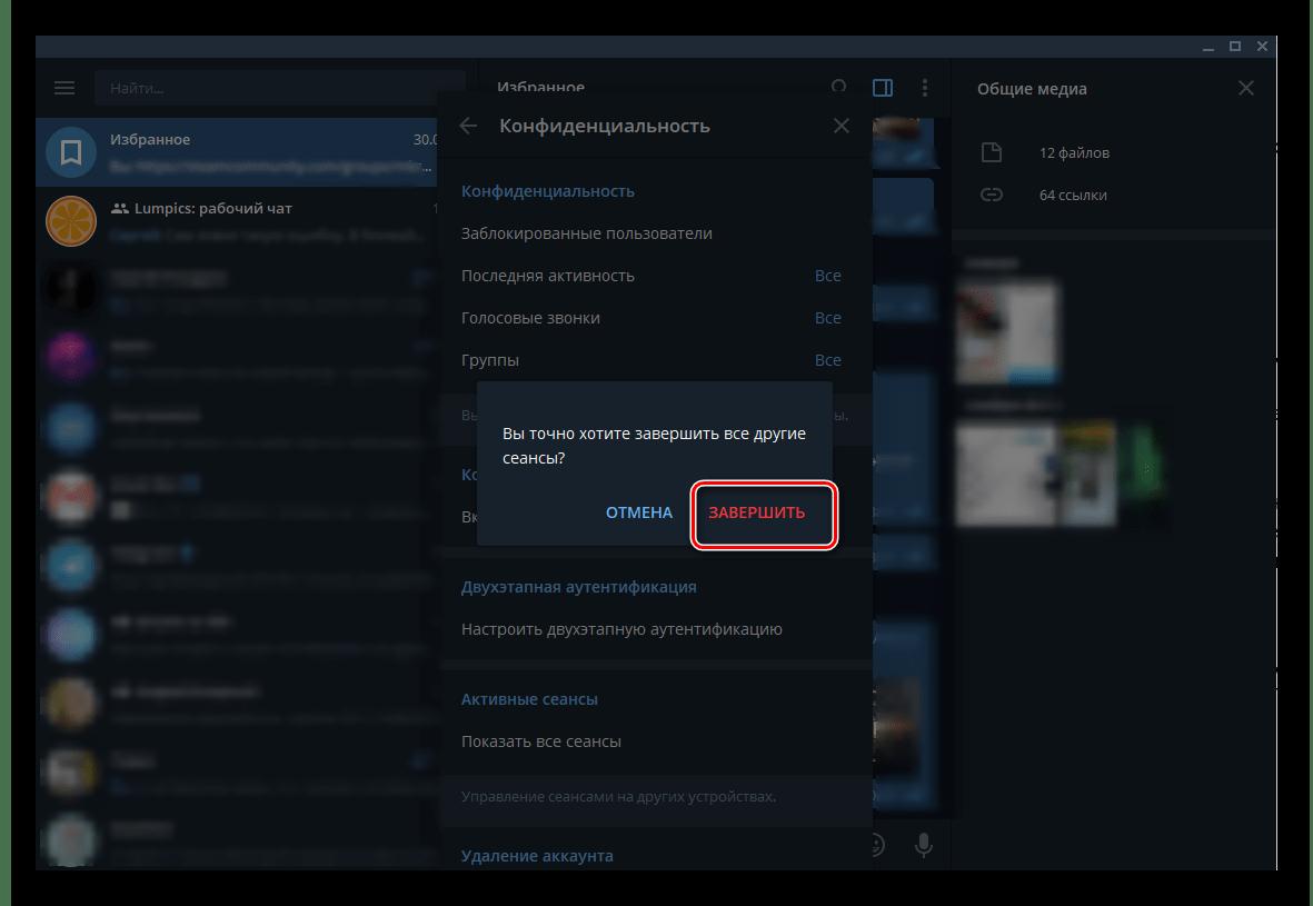 Подтвердить завершение всех других сеансов в приложении Telegram для Windows