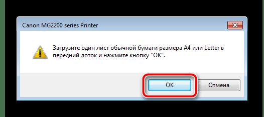 Подтверждение установка бумаги в принтер