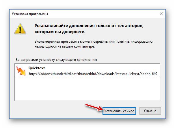 Подтверждение установки дополнения Quicktext в почтовый клиент Thunderbird от Mozilla