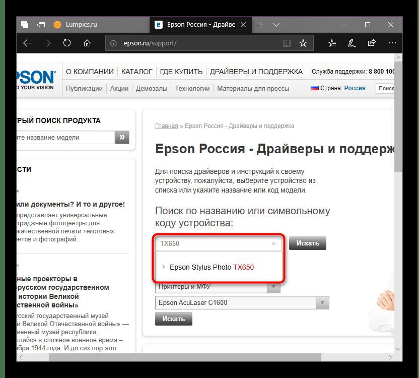 Поиск МФУ Epson Stylus Photo TX650 на официальном сайте