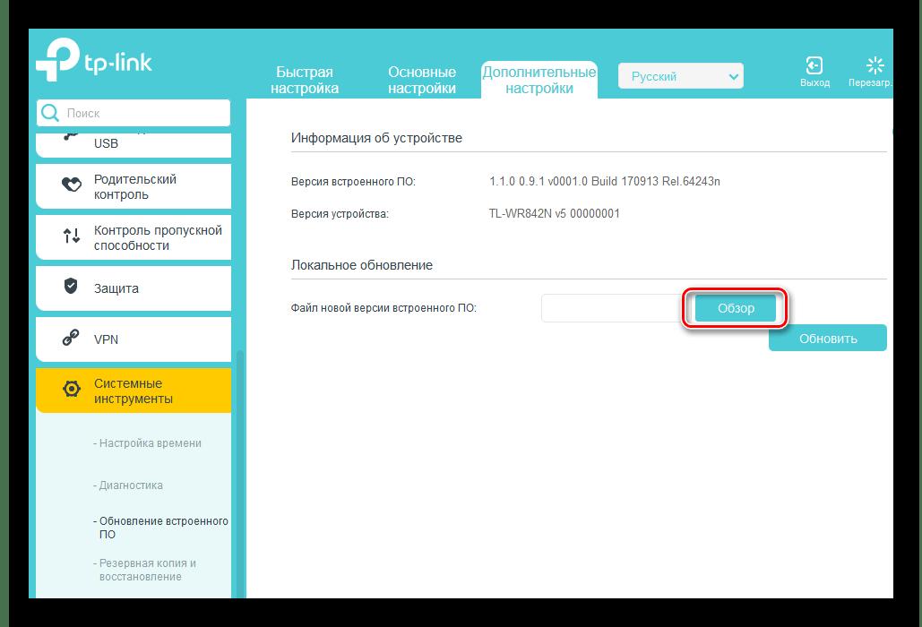 Поиск файла прошивки роутера