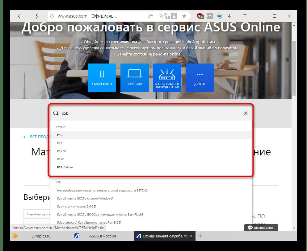Поиск материнской платы на официальном сайте ASUS
