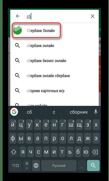 Поиск приложения в Плей Маркет