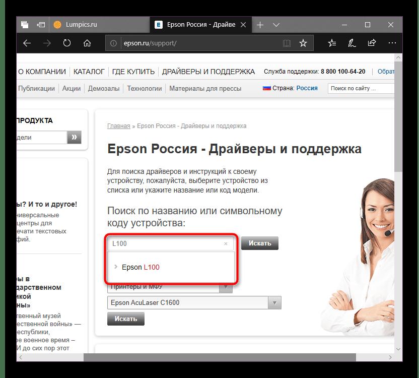 Поиск принтера Epson L100 на официальном сайте