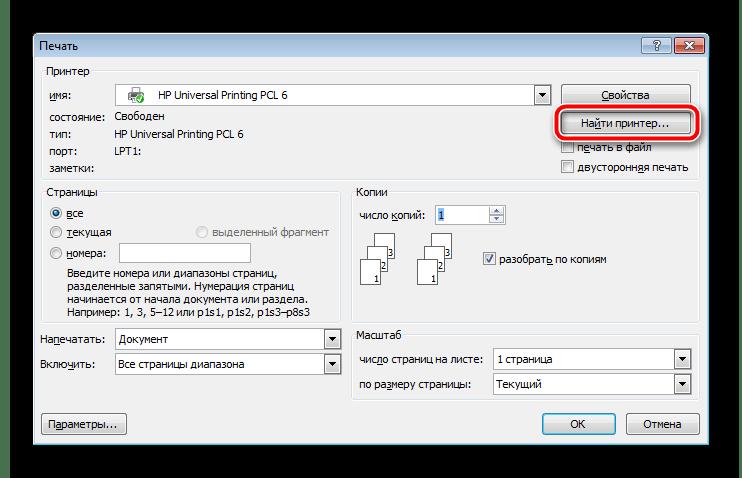 Поиск принтера в программе Microsoft Word