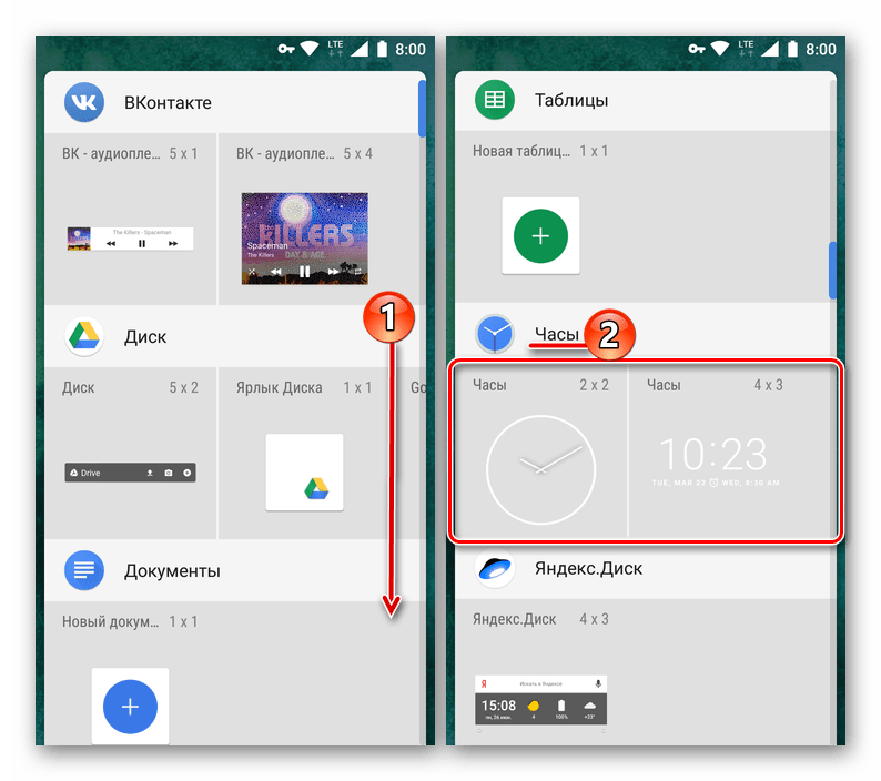 Поиск в списке доступных подходящего виджета часов на Android