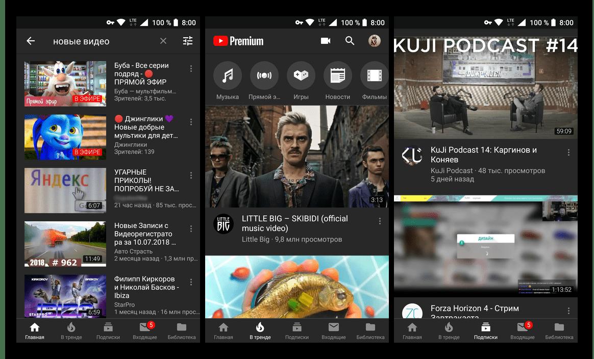 Поиск видео для скачивания в мобильном приложении YouTube для Android