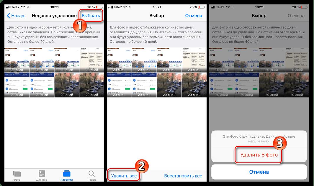 Полное удаление фото с iPhone