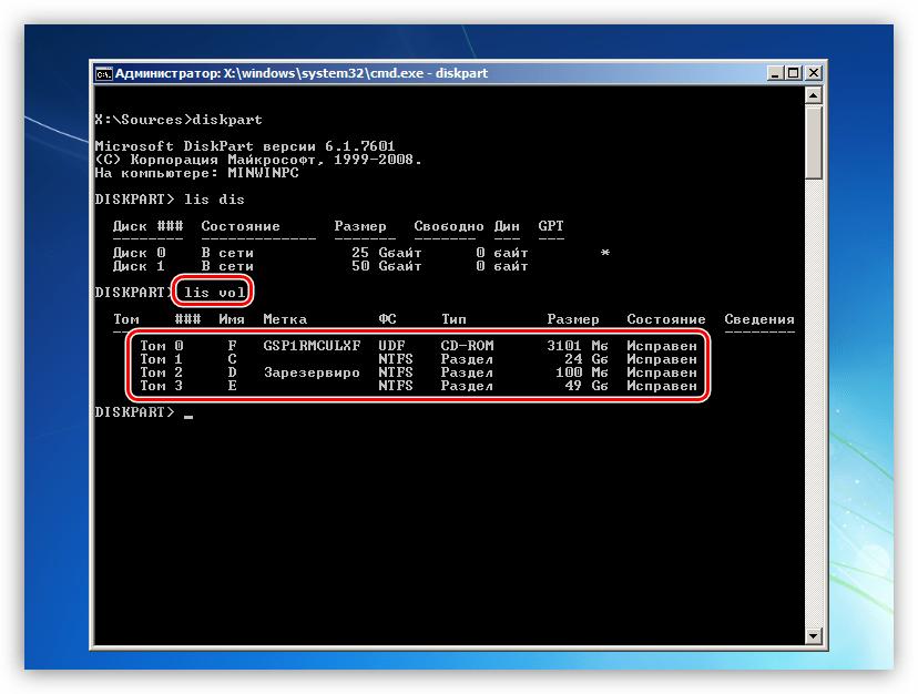 Получение списка разделов жестких дисков из программы установки Windows 7