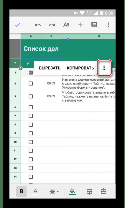 Появление меню с командами в приложении Google Таблицы на Android