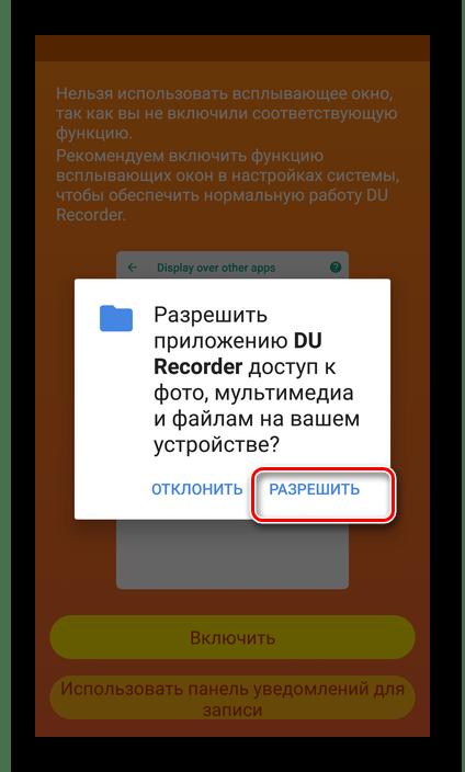 Предоставить доступ и разрешения приложению DU Recorder для Android
