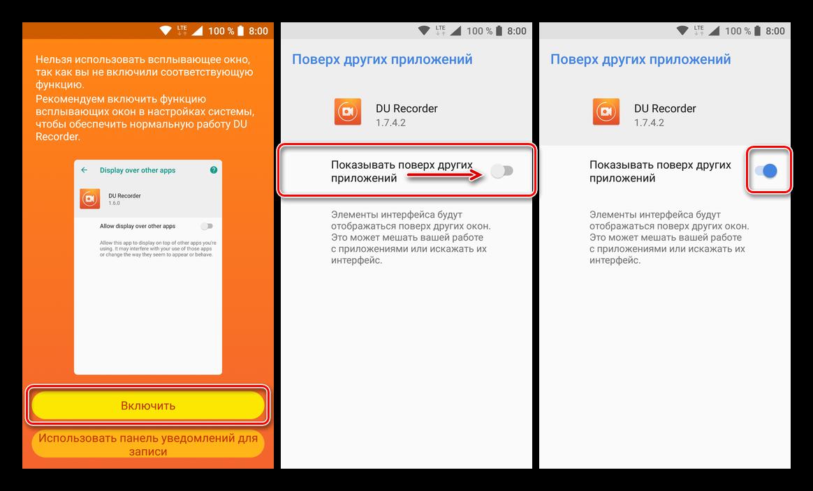 Предоставить разрешение на доступ к экрану приложению DU Recorder для Android