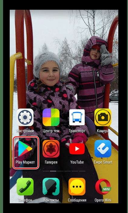 Приложение Плей Маркет на смартфоне Леново