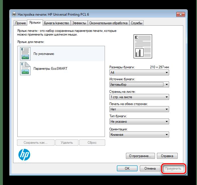 Применить настройки принтера Windows 7