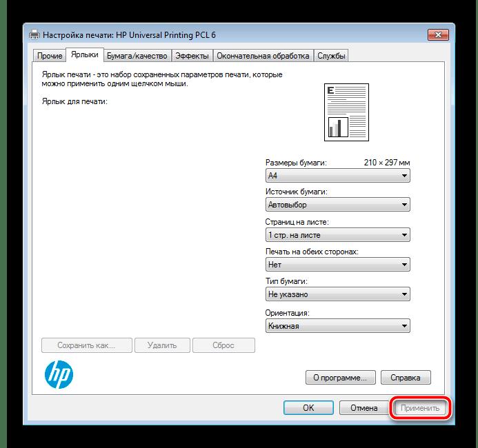 Применить настройки выбора типа бумаги Windows 7