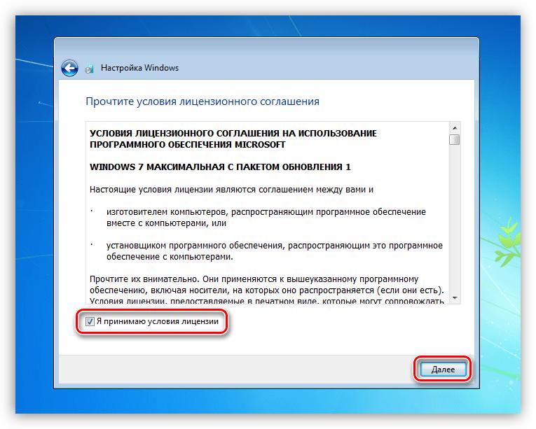 Принятие лицензионного соглашения Майкрософт после подготовки утилитой SYSPREP в Windows 7