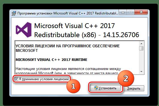 Принятие лицензионного соглашения в окне Мастера установки компонента Microsoft Visual C++ в Windows 7