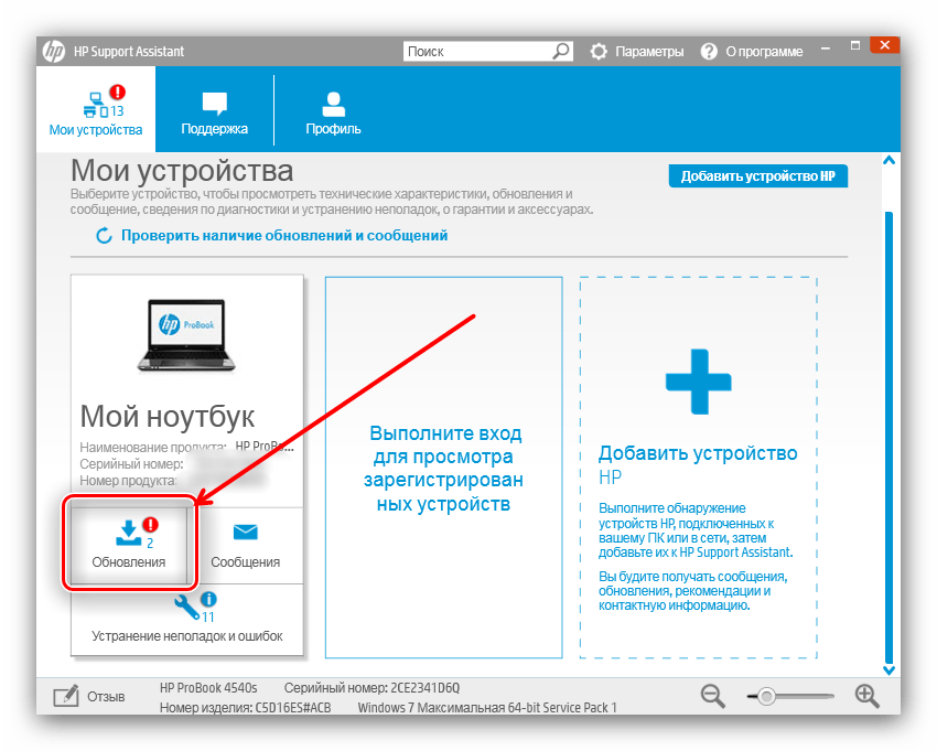 Приступить к установке обновлений в HP Support Assistant для установки драйверов кHP DeskJet F4180