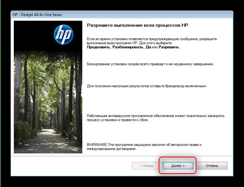 Продолжение установки драйвера к HP DeskJet F4180, скачанного со страницы устройства
