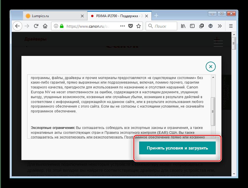 Продолжить загрузку драйверов к canon ip2700 на странице поддержки устройства