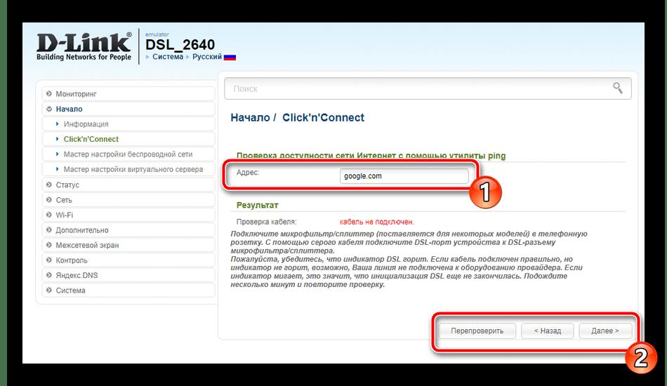 Пропинговка роутера D-Link DSL-2640U