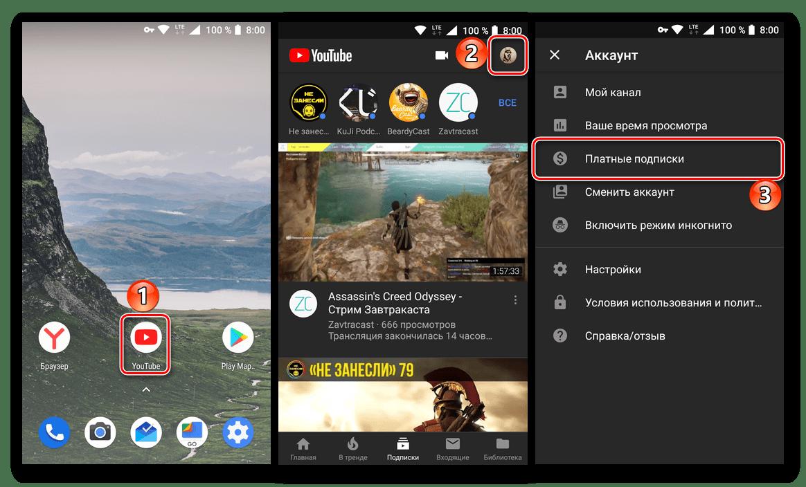 Просмотр настроек и платных подписок в мобильном приложении YouTube для Android
