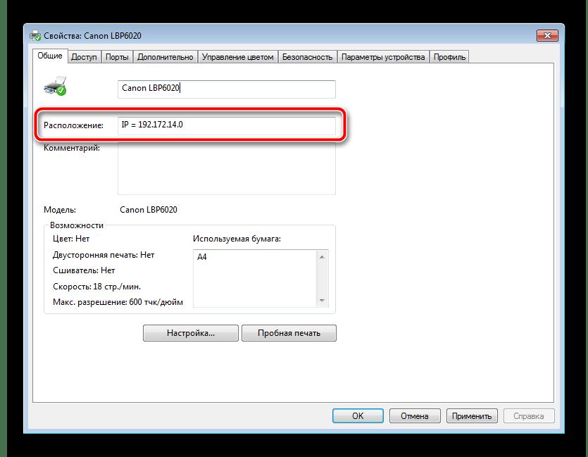 Просмотр расположения принтера в Windows 7