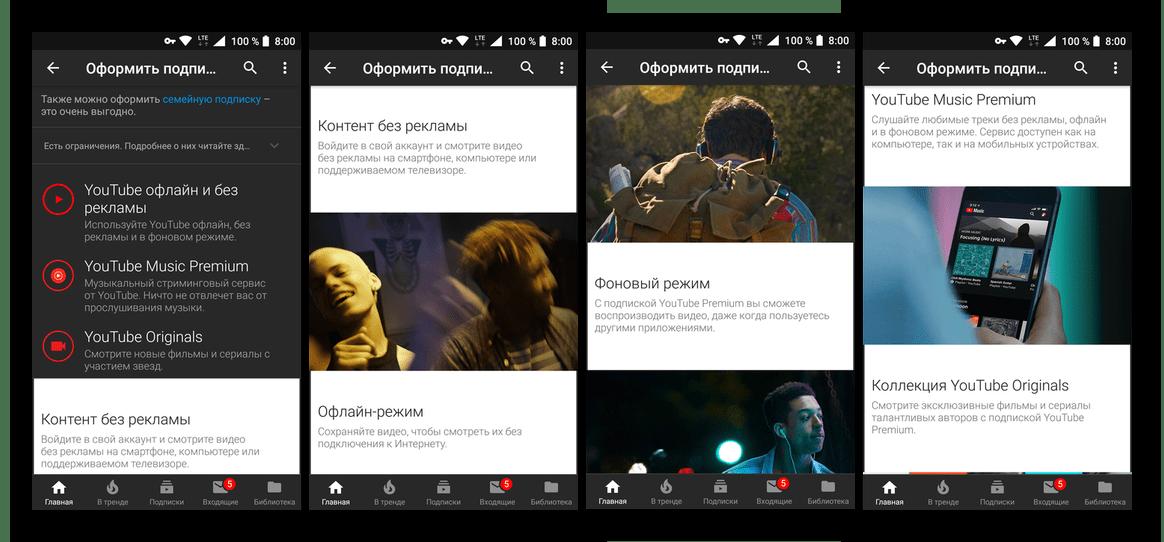 Просмотр возможностей подписки премиум в мобильном приложении YouTube для Android