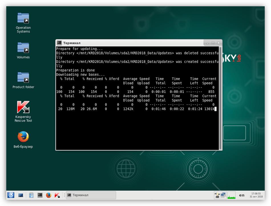 Процесс обновления вирусных баз для утилиты Kaspersky Rescue Tool в графическом режиме