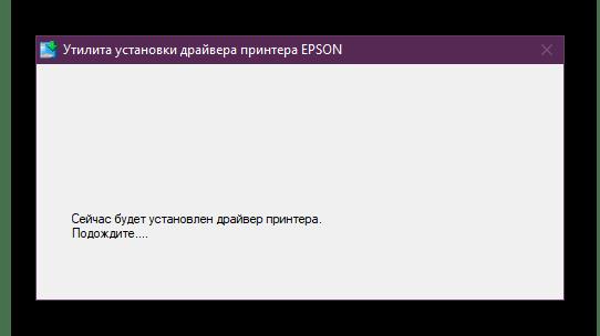 Процесс установки драйвера для МФУ Epson Stylus Photo TX650
