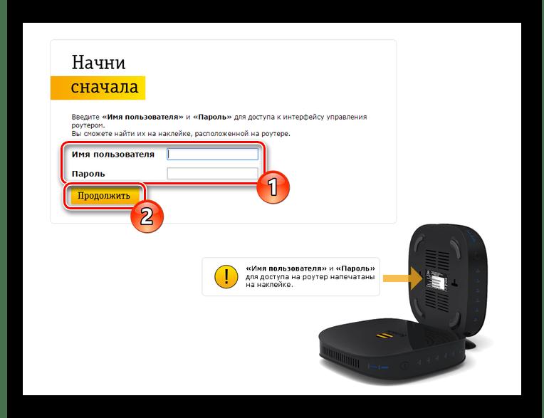 Процесс входа в настройки Билайн Smart Box