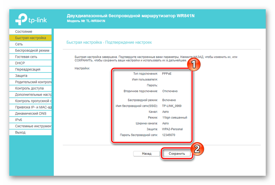 Проверка параметров быстрой настройки роутера TP-Link TL-WR841N
