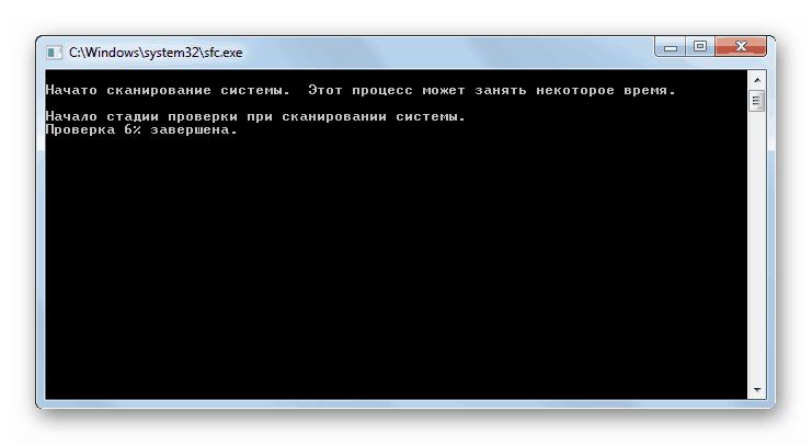 Проверка целостности системных файлов утилитой SFC.exe в Windows 7