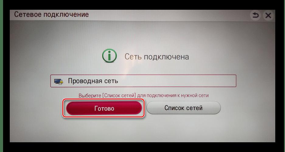 Проводная сеть подключена на телевизоре