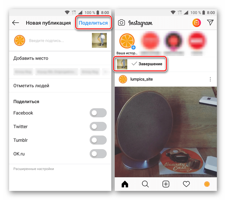 Публикация нескольких фотографий в приложении Instagram для Android