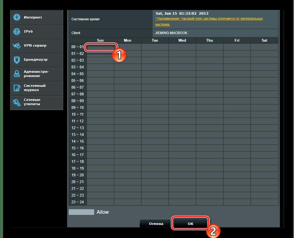 Расписание работы сети для родительского контроля роутера ASUS RT-N66U