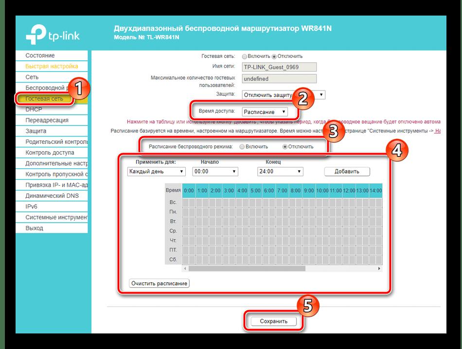 Распорядок работы беспроводной сети роутера TP-Link TL-WR841N